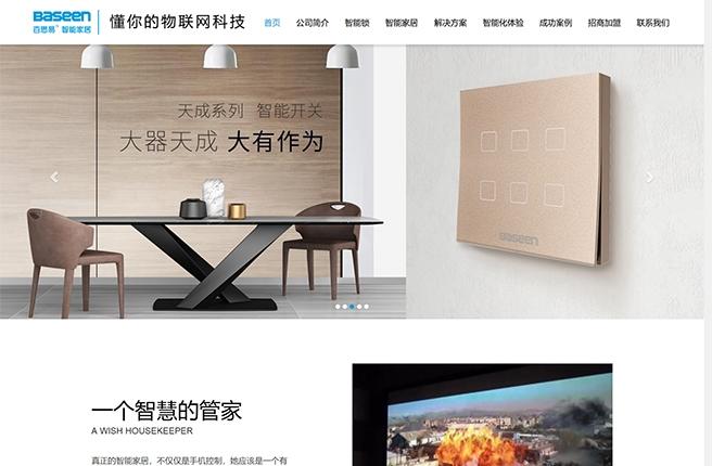 上海倍适智能科技